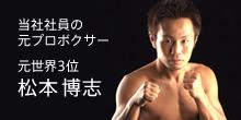 当社社員の元プロボクサー 松本博志