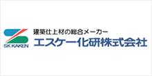塗料メーカー エスケー化研株式会社