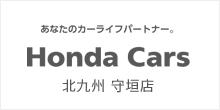 Honda Cars 北九州 守恒店